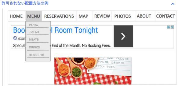 Google Adsense ポリシー違反02