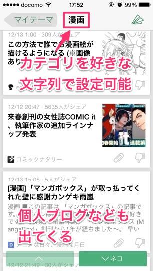 ニュースアプリまとめ02