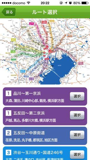 震災時帰宅支援マップ首都圏版09