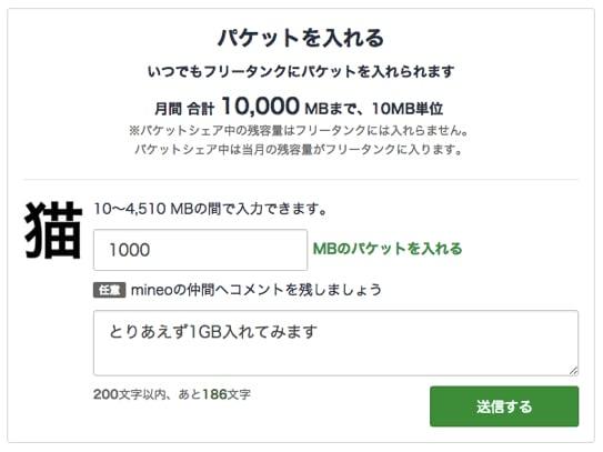 格安SIMのmineoがパケットシェアシステム「フリータンク」を発表