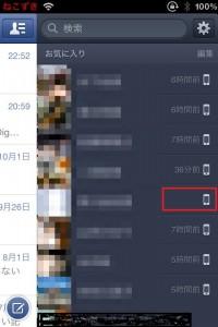 Facebookのログイン時間04