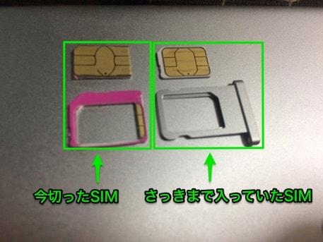 SIMカードカッターで切った後のSIM