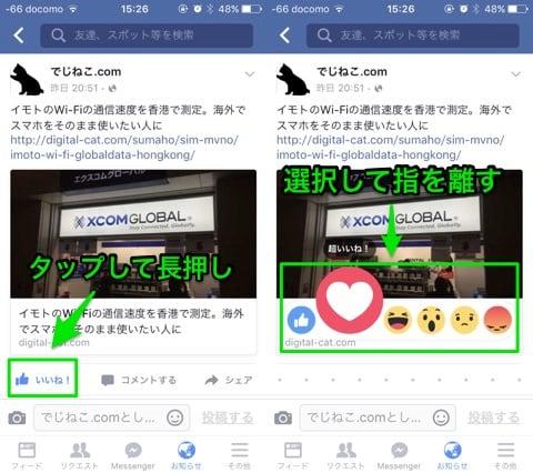 超いいね!悲しいねなどFacebookの新ボタンの使い方 iPhone Android