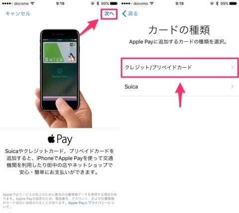 カードの種類はプリペイドカード・クレジットカードを指定