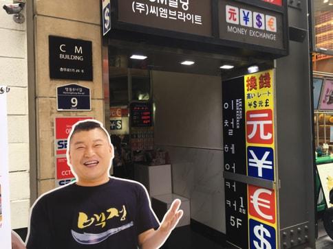 韓国のソウル・明洞でウォンから日本円の両替レートが最も良かった換金屋04