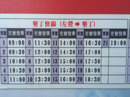 左営から墾丁へのバスの時刻表