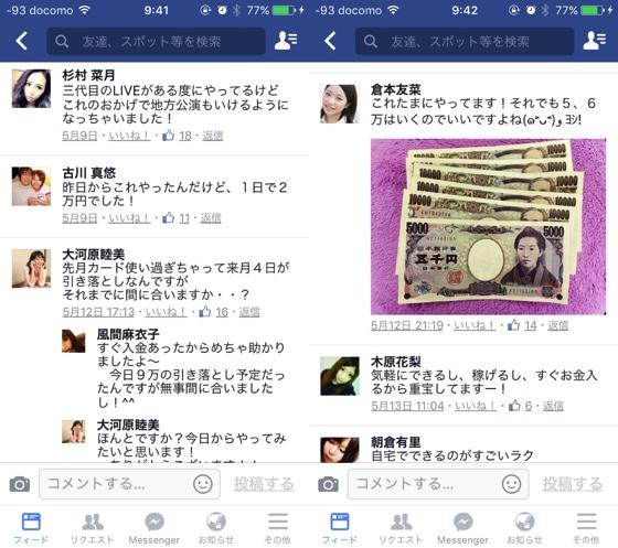 Facebookの情報商材 バイナリーオプション07