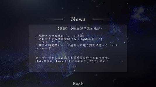iOS版STELLIGHTS ストーリーモードについて