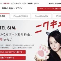 FREETEL SIMがSIMカードの通信料金を2年間299円引きにするキャンペーンを開始