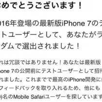 新型iPhoneのテストユーザに当選、という詐欺が横行中