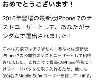 新型iPhoneの詐欺広告