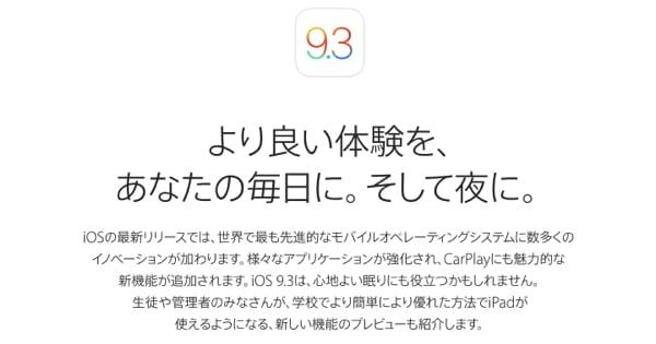 iOS9.3の新機能まとめ