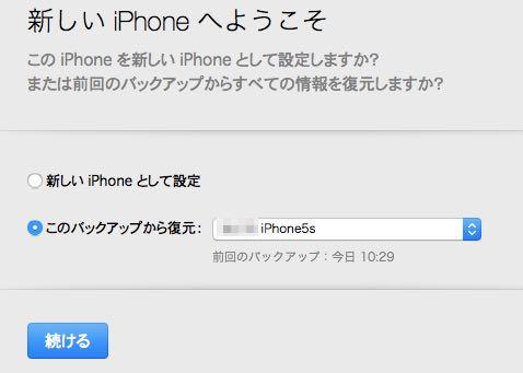 iPhone-初期化-手順06