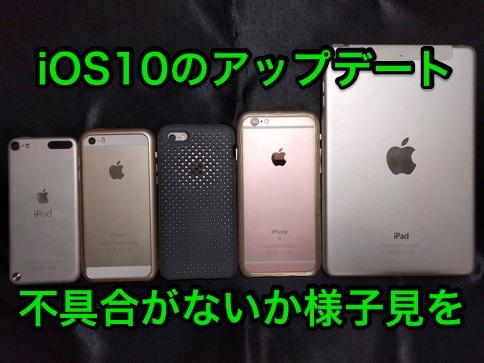 iOS10のアップデートはバグや不具合報告をチェックしてから。iPhoneが起動できなくなってからでは遅いです