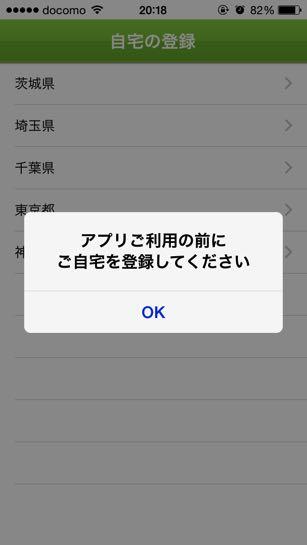 震災時帰宅支援マップ首都圏版01
