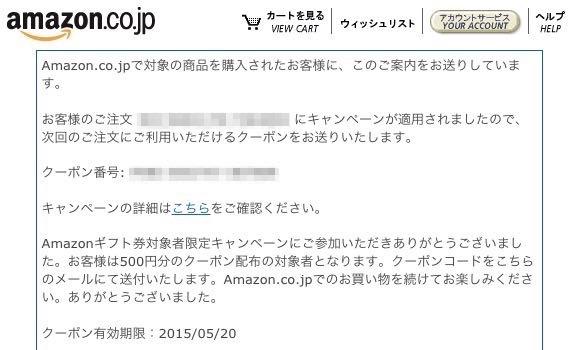 Amazonギフト券-セール04