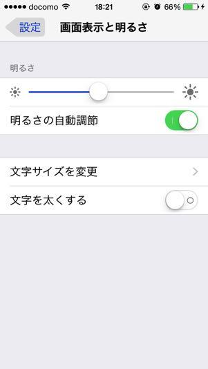 iPhone-初期設定-手順07