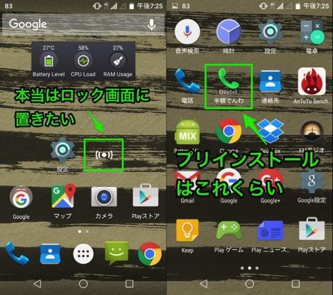 MIYABIのプリインストールアプリ