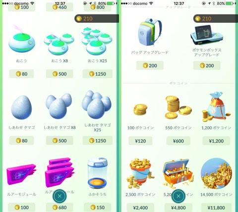 ポケモンGOのアイテムの価格