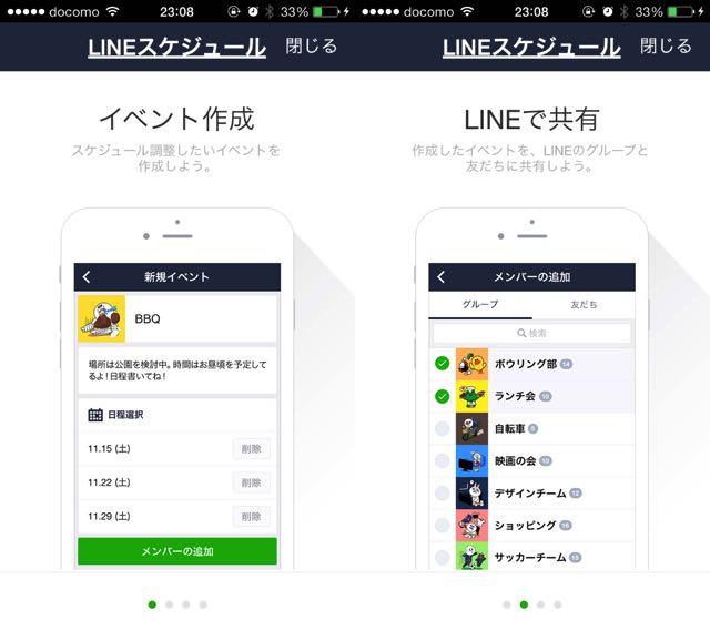 LINE-スケジュール02