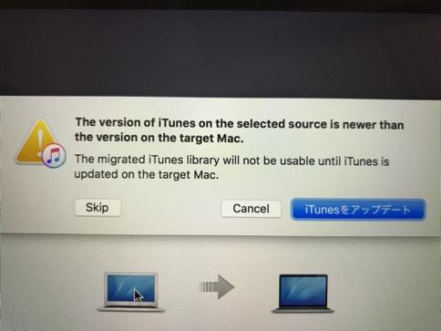 MacBookのデータ移行手順10