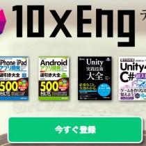 アプリ開発の勉強に!秀和システムの学習書がWebで見放題になる「10×Eng」