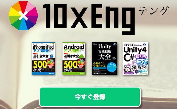 10×Eng-登録手順01