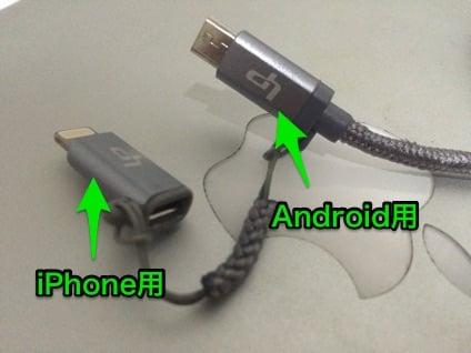 AndroidもiPhoneも一本のケーブルで