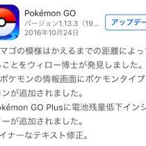 ポケモンGOアプリ、タイプのアイコン追加やタマゴのデザイン変更などのアップデート