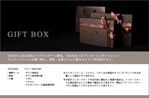 ギフト包装は1,000円 STORY LEATHERの注文手順