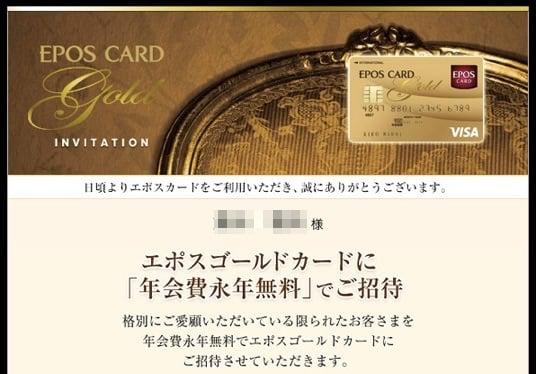 エポスゴールドカードのインビテーション03