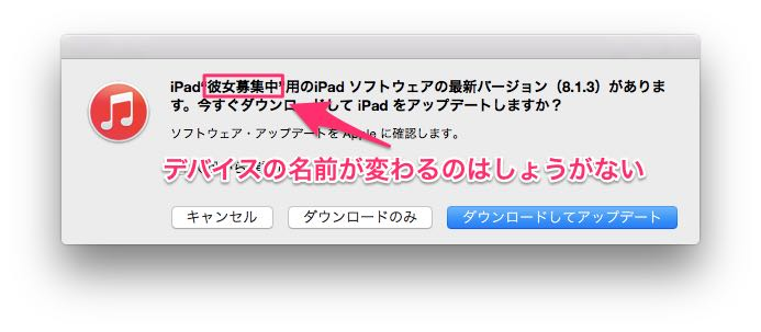 iPhone-iPadのテザリングの名前07
