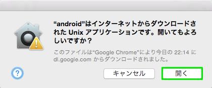 Unixアプリケーションと言われるが開いてOK