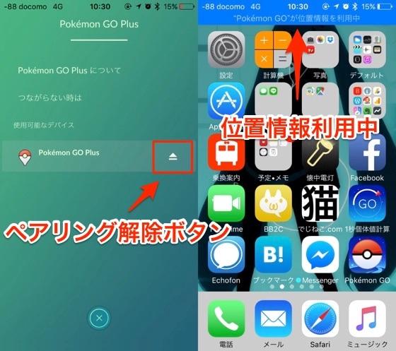 ポケモンGOのアプリを閉じても位置情報が使われている