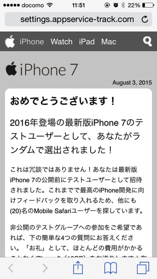 iPhone7が当たるという詐欺