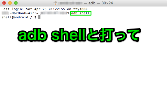adb shellと打つ