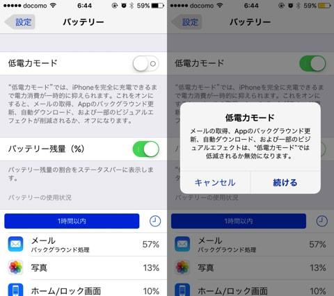 iOS9の低電力モード