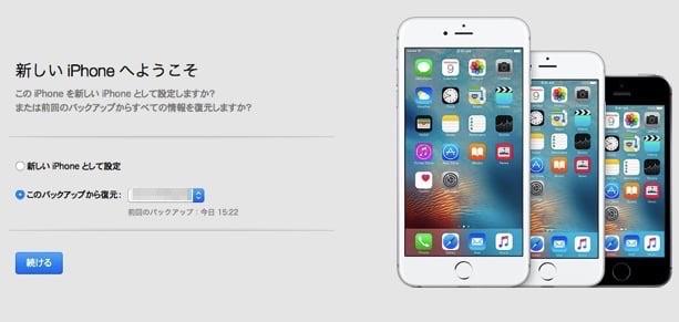iPhone SEをアクティベートしバックアップから復元