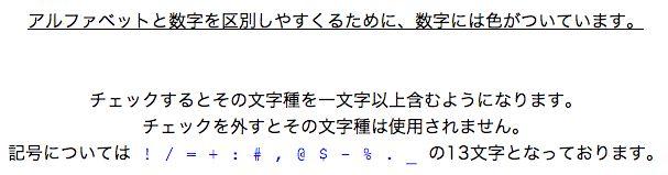 ランダムパスワード自動生成03