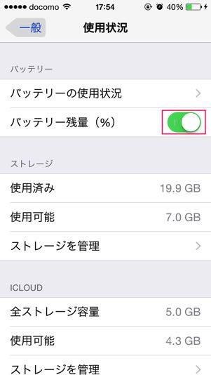 iPhone-初期設定-手順05