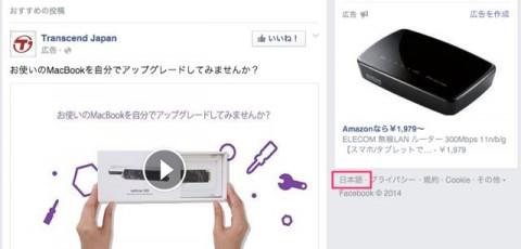 Facebook-関西弁-設定01