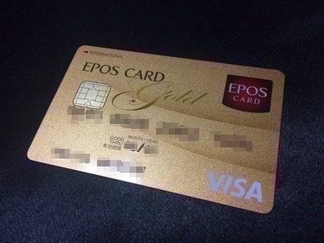 エポスゴールドカードのインビテーション02