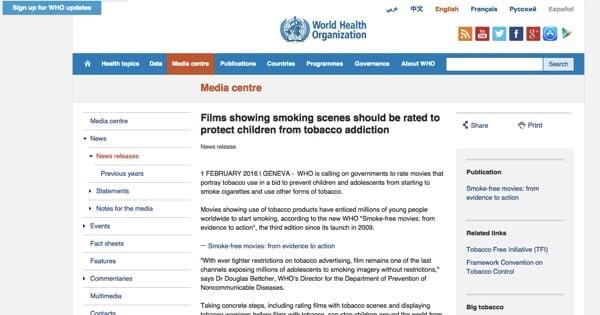 WHOがタバコの出てくる映画を成人向けにするよう勧告。表現の自由とゾーニング