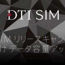 DTIが格安SIMを発表。5GBで1,317円、10GBで2,397円の最安値