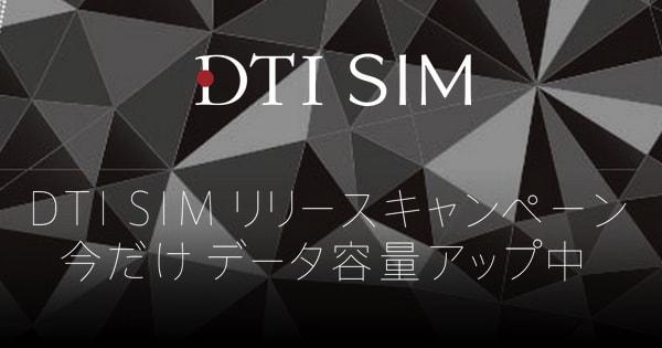 DTIの格安SIM