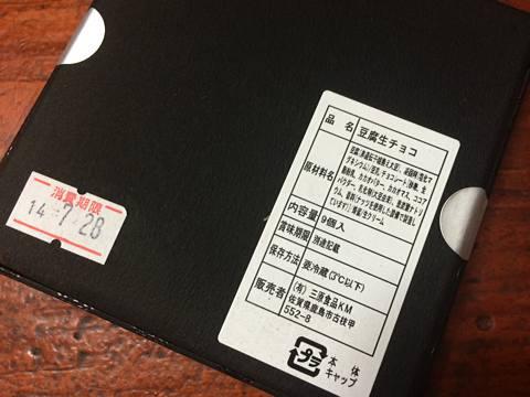 ホリエモン-豆腐生チョコ05