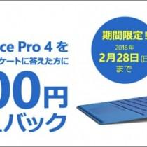 Surface Pro4のCore i5モデルがセール中。アンケートに答えて18,000円のキャッシュバック
