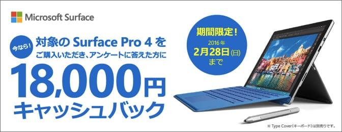SurfacePro4のCore i5モデルがキャッシュバックキャンペーン中