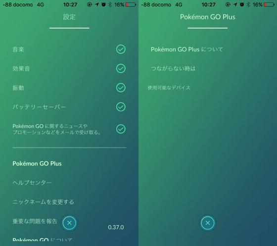 設定からPokemon GO Plusを選択