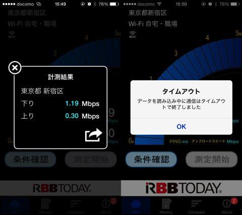 DMM mobile・OCNモバイルONEの格安SIMの通信速度比較。新宿